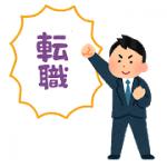 転職サービスのあるRubyオンライン・スクール 3選!